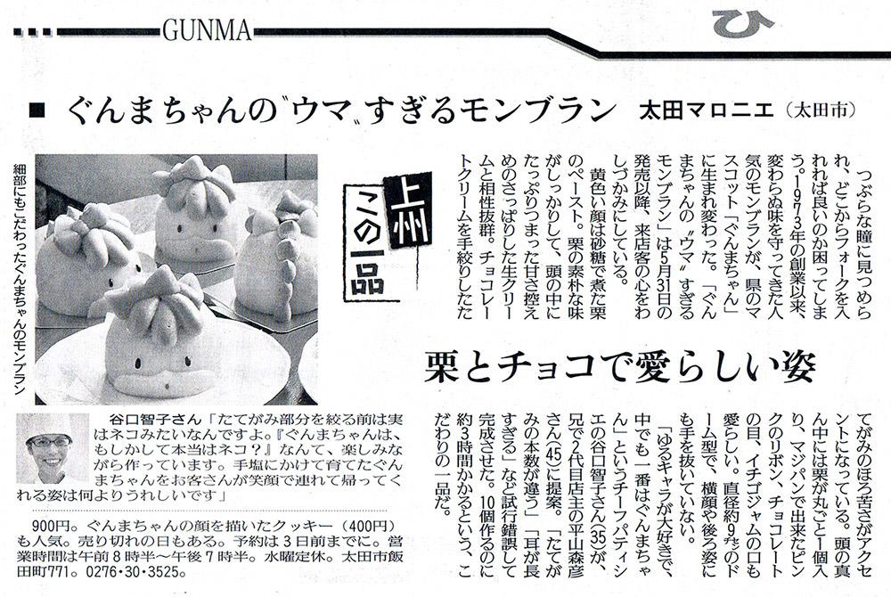 ぐんまちゃんケーキ新聞