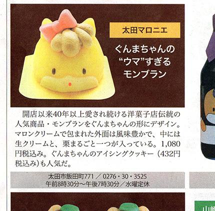 ぐんまちゃんケーキ掲載